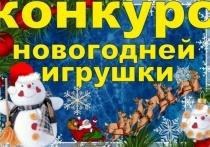 В Пущино стартовал конкурс на лучшую новогоднюю игрушку