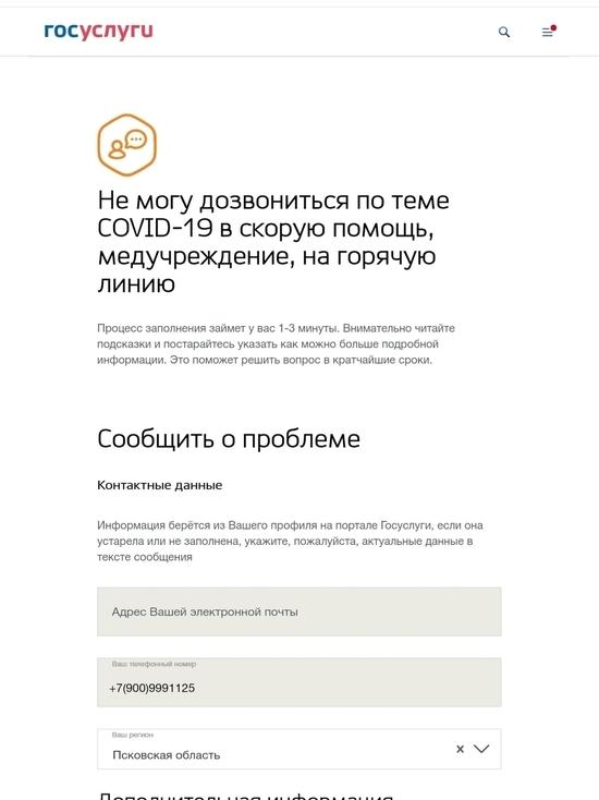 """""""МК в Пскове"""" проверил сервис """"ковидных"""" жалоб на Госуслугах"""