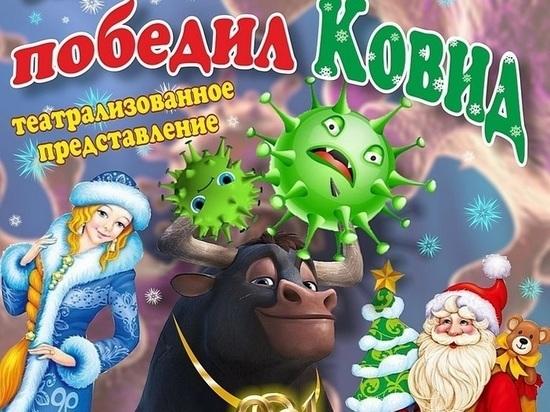 В Новосибирске поставили спектакль о победе Быка над коронавирусом