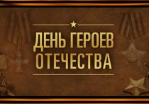 День Героев Отечества: останки погибшего в Крыму бойца вернут в родную Адыгею