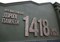 Музей-мемориал «Дорога Памяти» отметили премией «Победа»