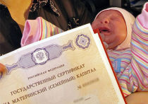 Материнский или семейный капитал стал одним из главных драйверов повышения рождаемости в стране