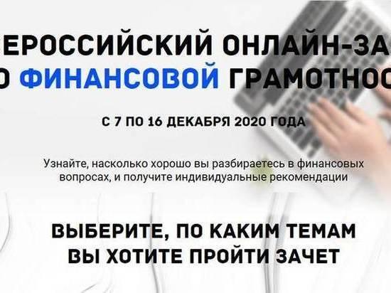 Сахалинцы могут проверить свою финансовую грамотность