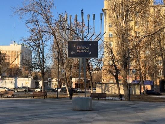 В центре Саратова установили огромный иудейский символ