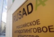 В пятницу, 11 декабря, на общем собрании членов Российского антидопингового агентства (РУСАДА) был утвержден новый состав Наблюдательного совета организации. Как и предполагалось, учредителями РУСАДА стали Ассоциация юристов России и Международный центр охраны здоровья. «МК-Спорт» - подробнее о новом составе.