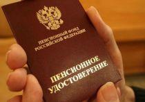Как сообщили на минувшей неделе в Совете Федерации, российских пенсионеров в 2021 году ожидает четыре важных нововведения