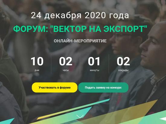 """В Калуге пройдет форум """"Вектор на экспорт"""""""