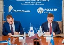 «Россети Кубань» начнет сотрудничать с «Ростелекомом»