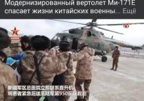 В Китае во время учений отличился бурятский вертолет Ми-171Е