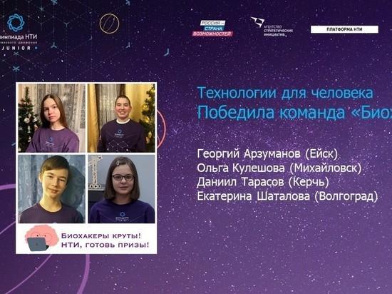 Наши школьники победили в финале высокотехнологичной олимпиаде НТИ Junior