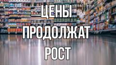 Названы негативные последствия сдерживания роста цен на продукты