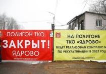 В этом году все городские свалки в Московской области будут закрыты