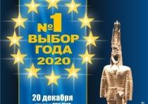 В Казахстане делают выбор года