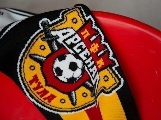 """Тульский """"Арсенал"""" сыграет заключительный матч РПЛ в этом году"""