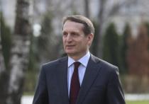 Сергей Нарышкин: Служба внешней разведки России - взгляд в будущее