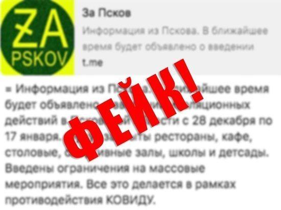 Псковские правоохранители ищут автора фейка о закрытом заседании оперштаба