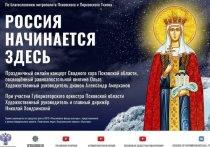 Онлайн-концерт «Россия начинается здесь» состоится 27 декабря