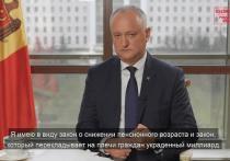 Президент Молдовы промульгировал отмену «закона о миллиарде»