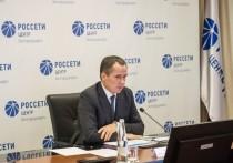 В Белгородэнерго состоялся круглый стол по ТЭК с участием врио губернатора Белгородской области