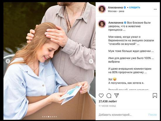 Алина Ланина раскрыла пол будущего ребенка