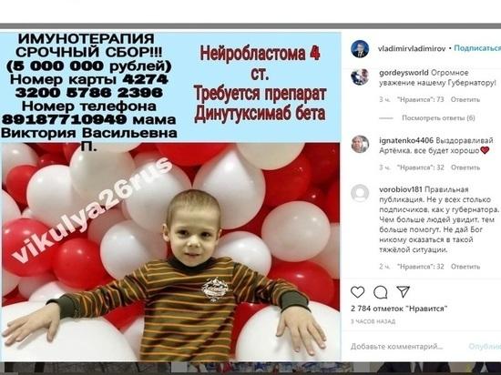 Губернатор Ставрополья попросил помочь спасти больного мальчика