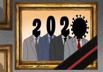 Из-за пандемии коронавируса уходящий 2020 год оказался во всех смыслах беспрецедентным