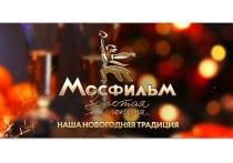 Ярославцев приглашают на новогодний эфир «Мосфильм. Золотая коллекция»