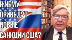 Политолог предсказал планомерное ухудшение отношений США с Россией
