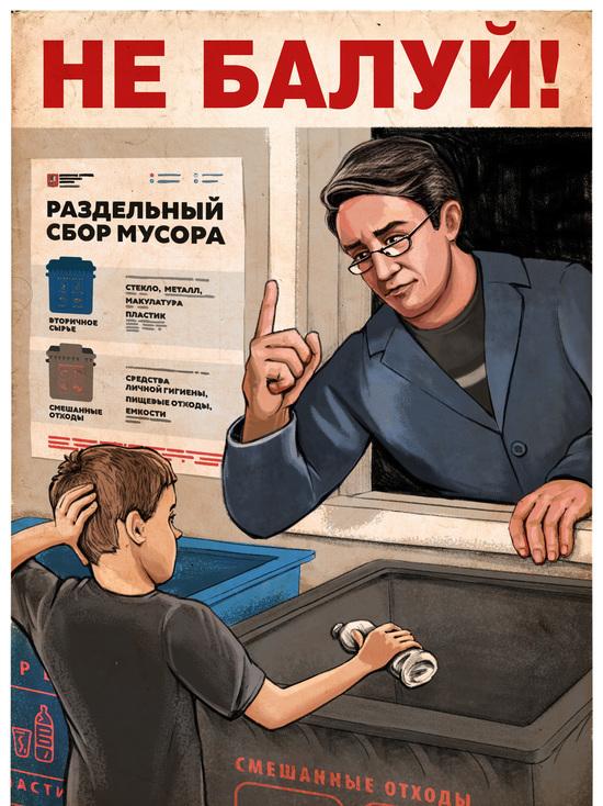 «К сортировке будь готов»: в Москве появились плакаты о правилах сортировки мусора