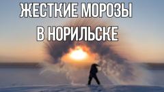 """Норильчанин рассказал о суровых морозах: """"Одеваешься в скафандр"""""""