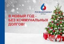 «Росводоканал Оренбург» поможет встретить Новый год без долгов