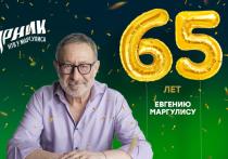 Ярославцам предлагают попасть на юбилей к Евгению Маргулису