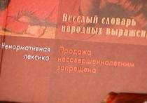 Анти-матерные строгости, только что введенные решением депутатов Госдумы, вызвали немало споров