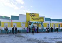 В Дзун-Хемчикском районе Тувы открылись новые спортивные объекты