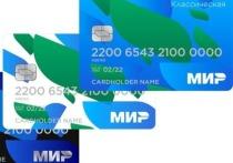 Обязательное условие о перечислении единовременной выплаты на ребенка до 8 лет в размере 5 000 рублей не распространяется условие об использовании карты «Мир»