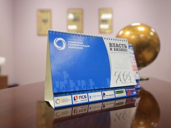 Вышел новый календарь-справочник «Власть и Бизнес Кузбасса - 2021»