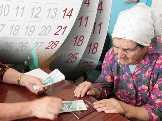 Костромские старики получат январскую пенсию досрочно
