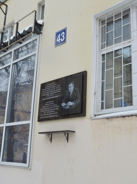В Йошкар-Оле появилась памятная доска в честь Евгения Зотова