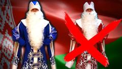 В Белоруссии красно-белые Деды морозы попали в опалу