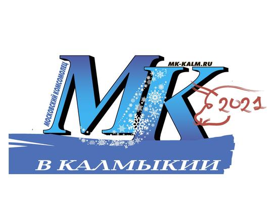 «МК в Калмыкии» увеличит своё влияние на информационную республиканскую повестку