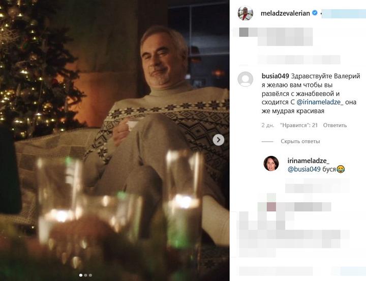 Меладзе пожелали развестись с Джанабаевой, бывшая жена рассмеялась