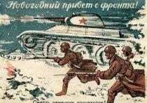 Как праздновали Новый год на фронтах Великой Отечественной войны