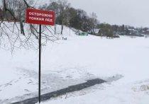 В администрации городского округа Серпухов информируют серпуховичей и гостей округа, что на водоемах муниципального образования в среднем толщина льда составляет 5 см