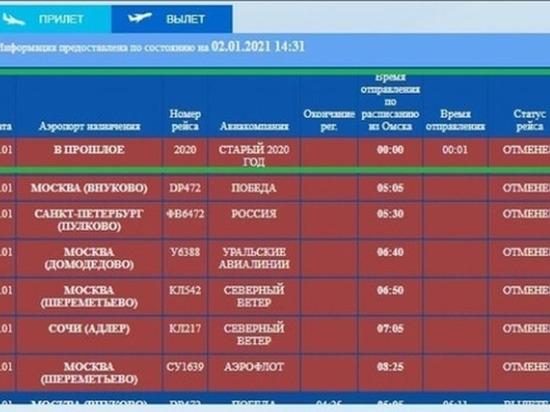 Омский аэропорт объявил на своём табло рейс в прошлое