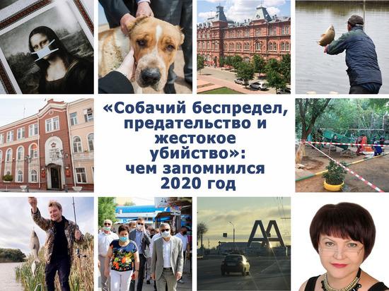Весь уже прошедший 2020 год редакция «МК в Астрахани» пристально следила и освещала события, происходящие в нашем регионе. Мы решили собрать в этом материале все то, что, по нашему мнению, войдет в историю Астраханской области