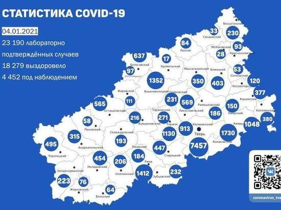 В 29 районах Тверской области выявили новые случаи заражения коронавирусом