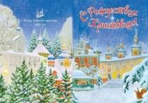 Митрополит Тихон поздравил псковичей с наступающим Рождеством Христовым