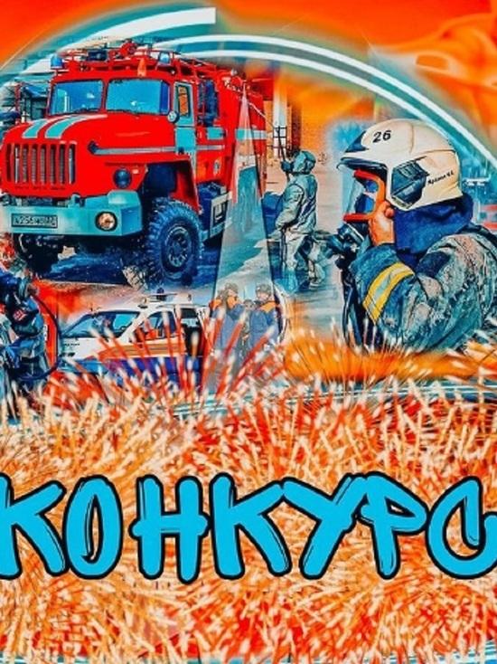 Ивановские пожарные запустили конкурс «Моя Безопасная фигура»