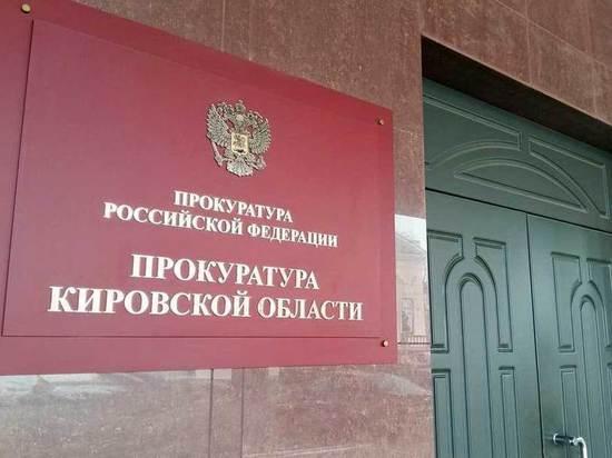 В Кировской области при реализации нацпроекта выявлено 10 нарушений