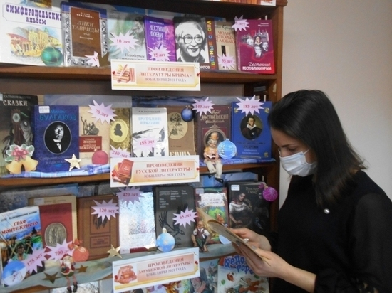 В симферопольской библиотеке отмечают книжный юбилей